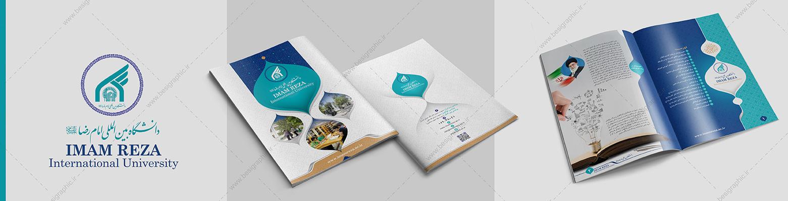 طراحی کاتالوگ دانشگاه بین المللی امام رضا