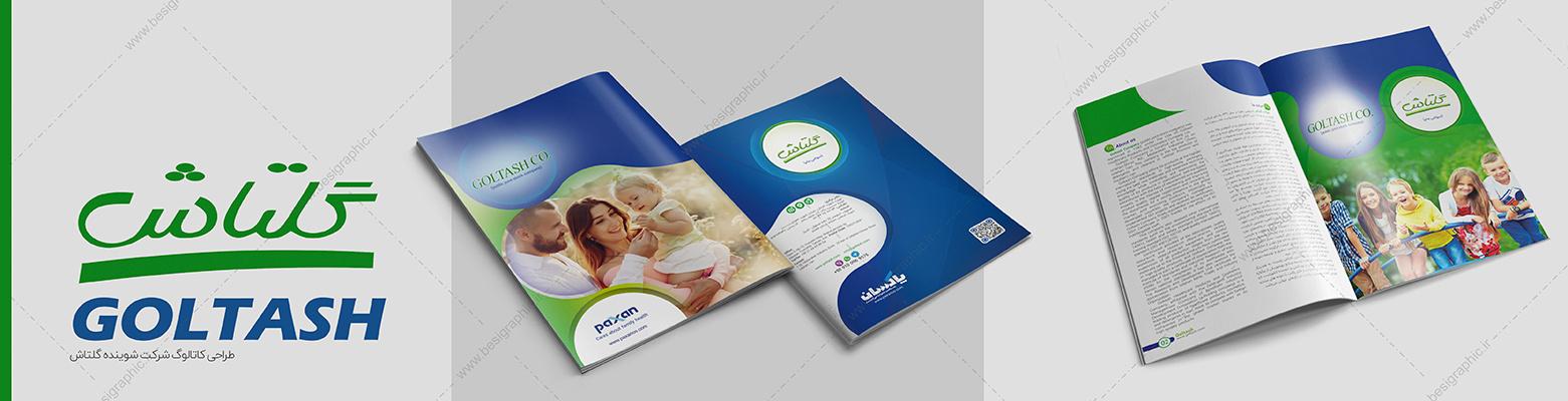 طراحی کاتالوگ مواد شوینده شرکت گلتاش (پاکسان)